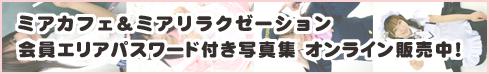 会員エリアパスワード付き写真集 オンライン発売中!